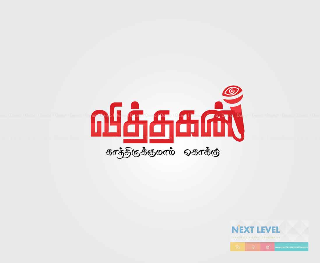 vithagan-tamil-news-magazine-print-paper-logo-design-in-india