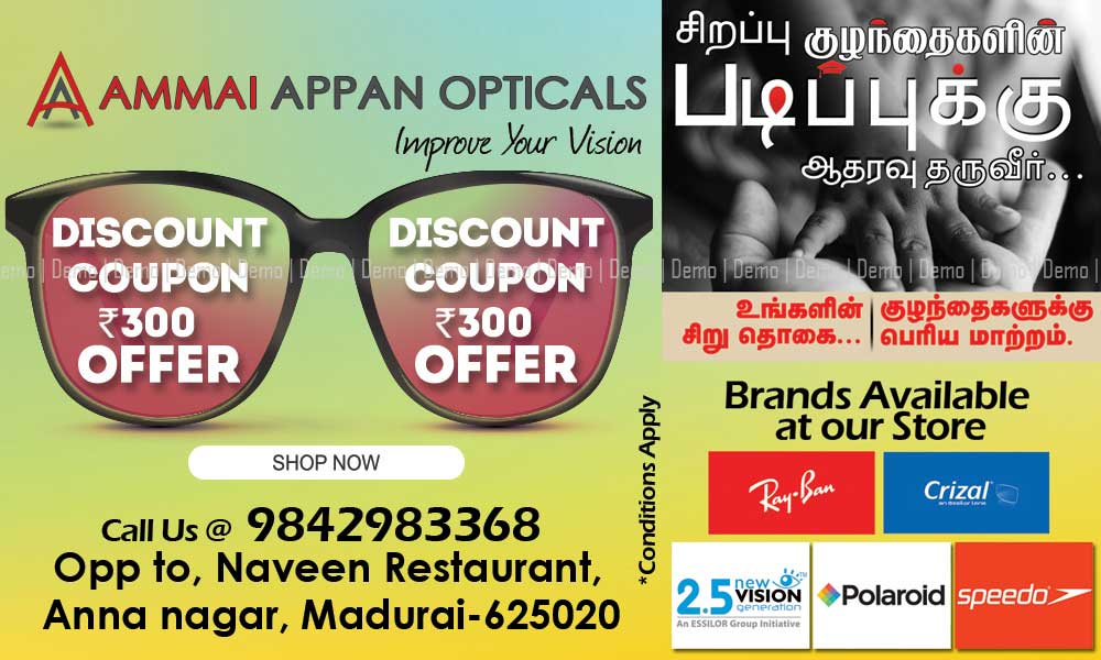 Ammai Appan Opticals logo destining in Madurai